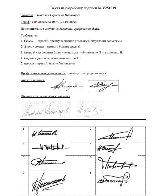 Разработка личной подписи онлайн Брянск